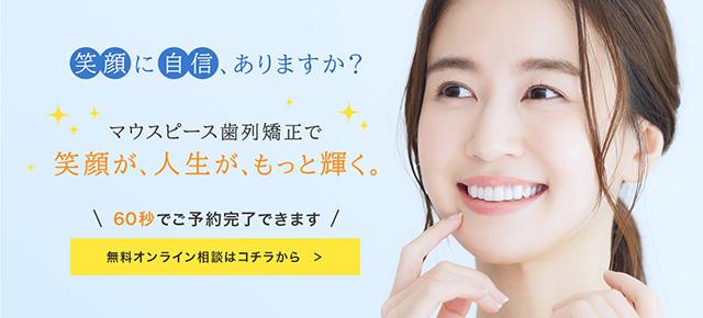 無料オンラインWebカウンセリング
