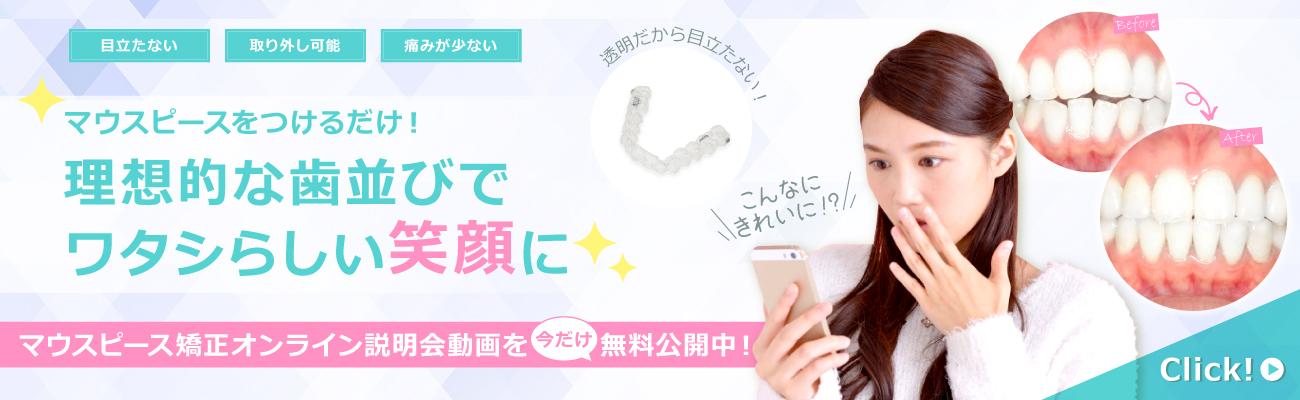 マウスピース矯正オンライン無料説明会開催!