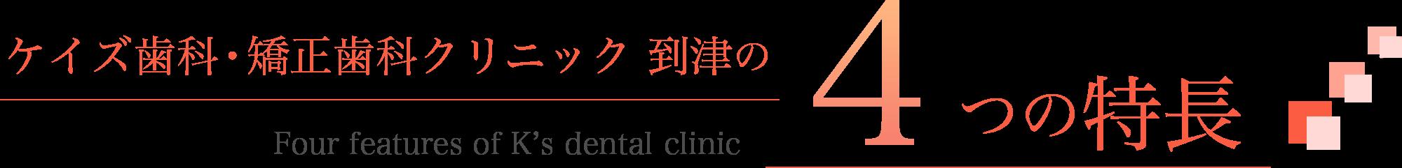 ケイズ歯科クリニックの4つの特徴